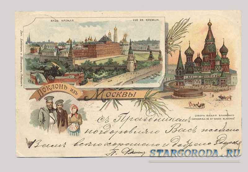 изображения на почтовых открытках многие издания обращали
