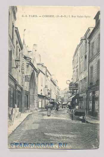 Париж на почтовых открытках. Корбей. Улица Saiut-Spirc