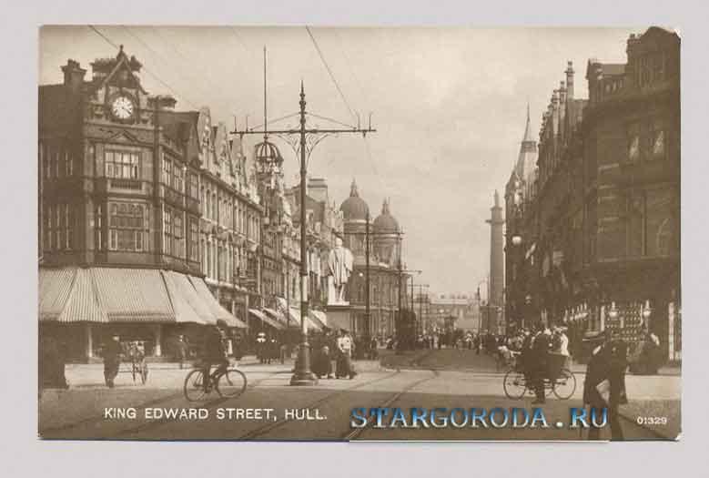 Халл на почтовых открытках. Улица короля Эдуарда.