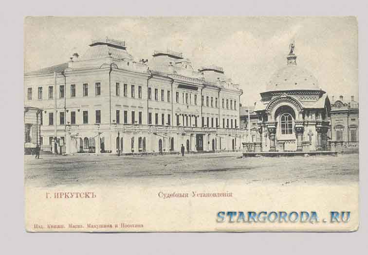 Иркутск на почтовых открытках. Здание суда.