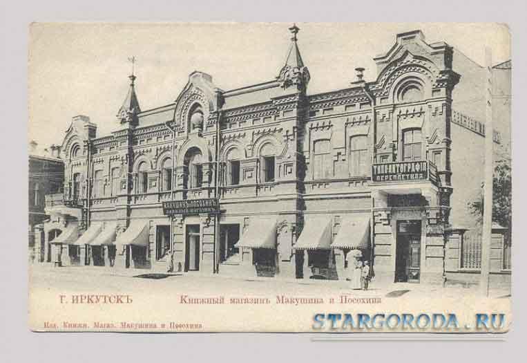 Иркутск на почтовых открытках. Книжный магазин Макушина и Посохина.