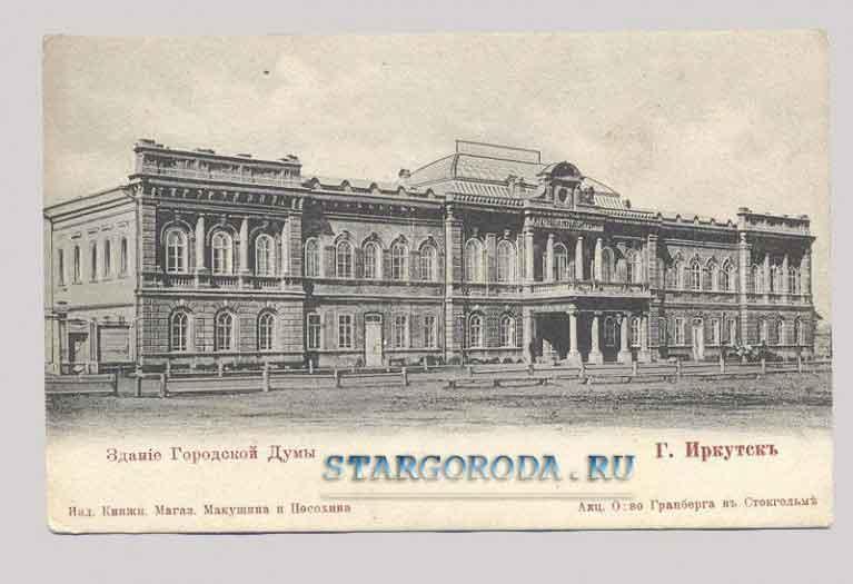 Иркутск на почтовых открытках. Здание городской думы.