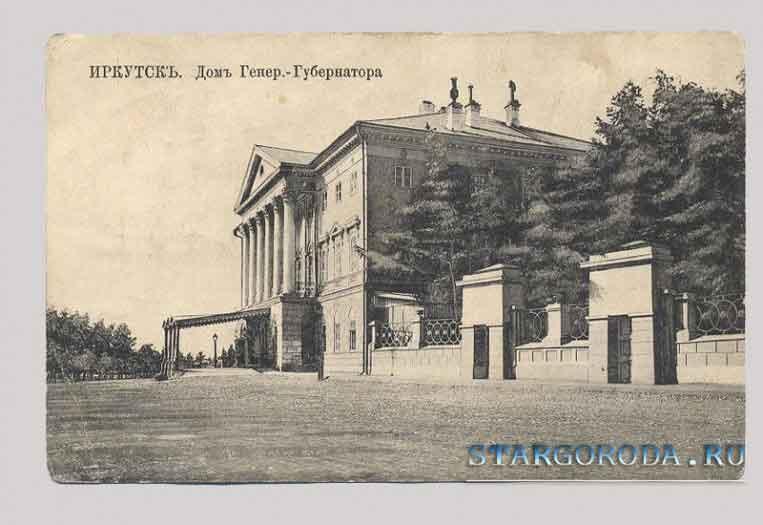 Иркутск на почтовых открытках. Дом генерал-губернатора.