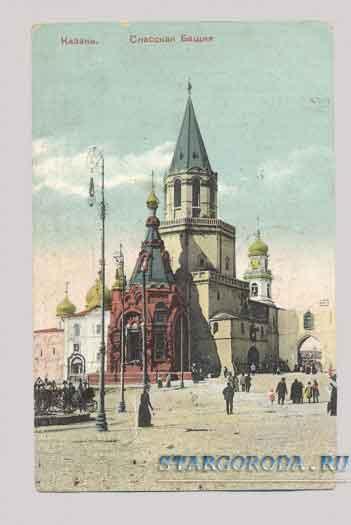 Казань на почтовых открытках. Спасская башня.