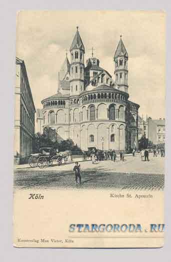 Кельн на почтовых открытках. Церковь святых Апостолов.