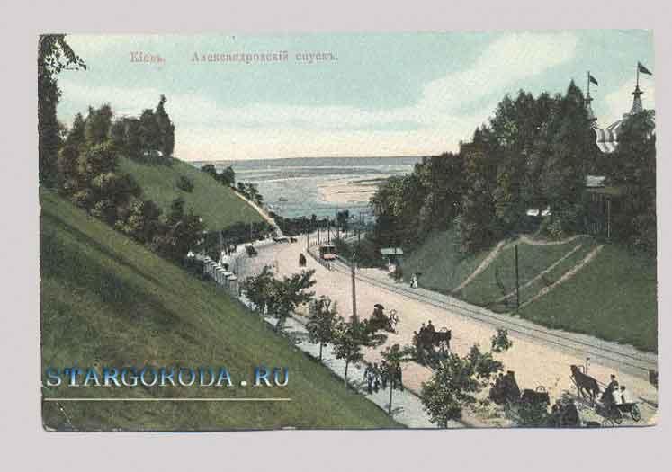 Киев на почтовых открытках. Александровский спуск.(2)