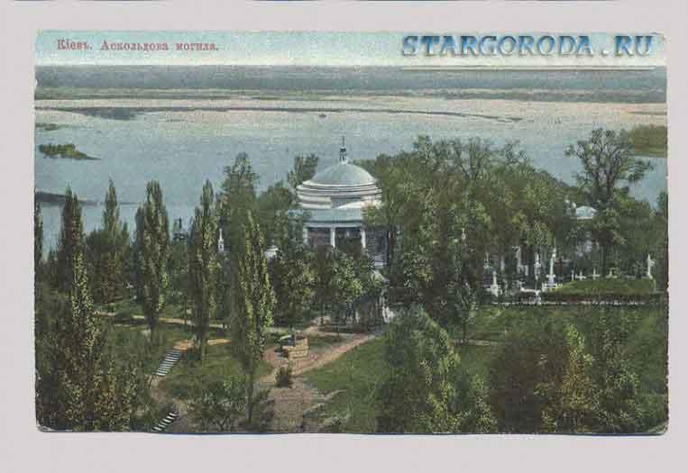 Киев на почтовых открытках. Аскольдова могила.