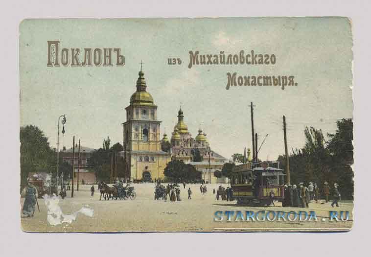 Киев на почтовых открытках. Поклон из Михайловского монастыря.