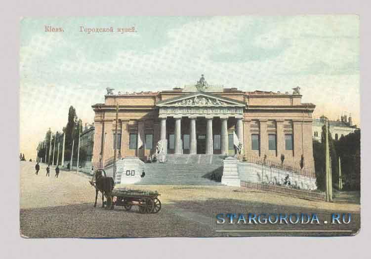 Киев на почтовых открытках. Городской музей.
