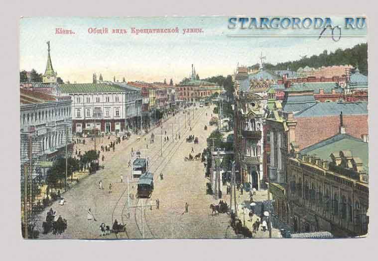 Киев на почтовых открытках. Общий вид Крещатикской улицы.