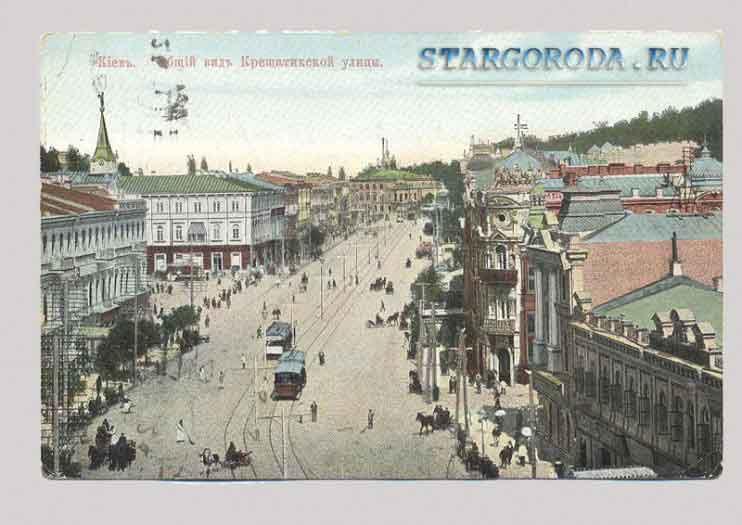 Киев на почтовых открытках. Общий вид Крещатикской улици. (2)
