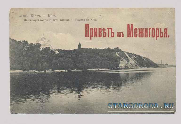 Киев на почтовых открытках. Межигоры (окрестности Киева)