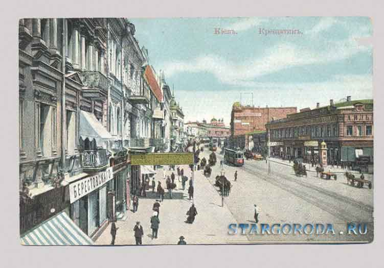 Киев на почтовых открытках. Крещатик.