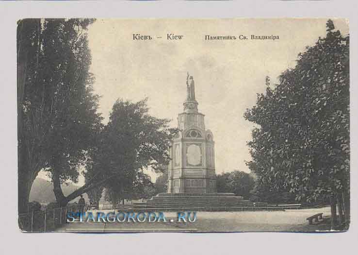 Киев на почтовых открытках. Памятник Св. Владимира.