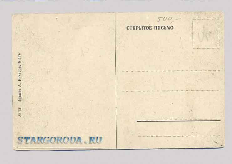 Киев на почтовых открытках.