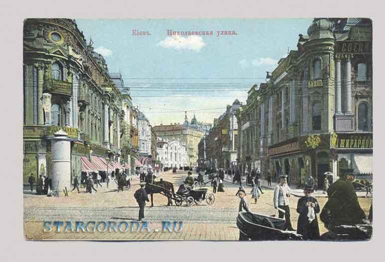 Киев на почтовых открытках. Николаевская улица.