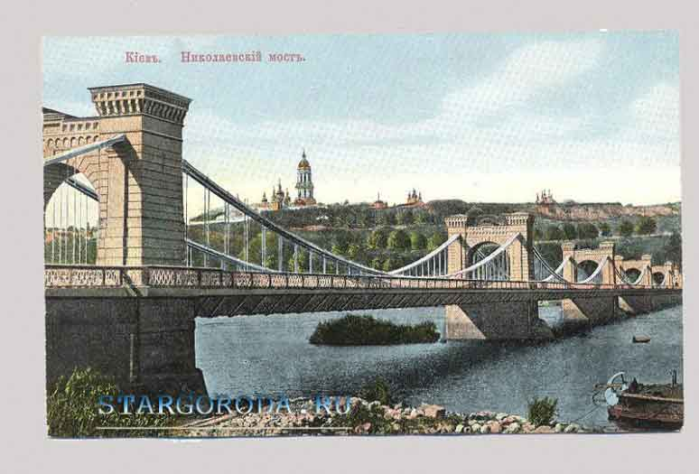 Киев на почтовых открытках. Николаевский мост (2)