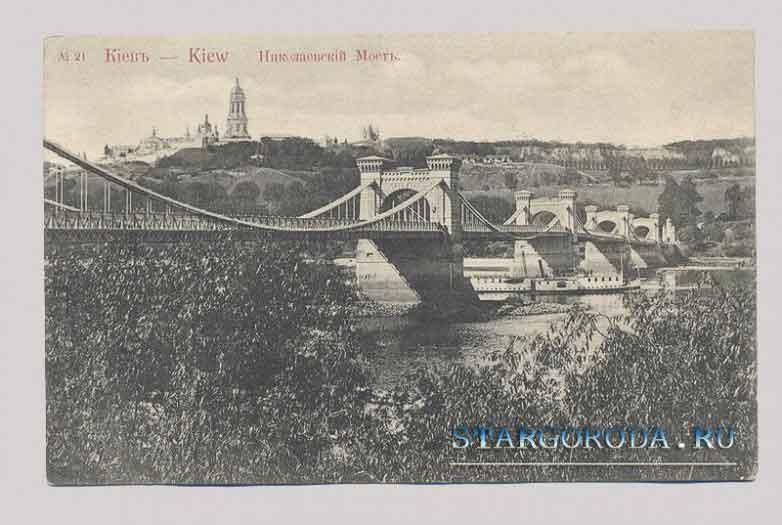 Киев на почтовых открытках. Николаевский мост.
