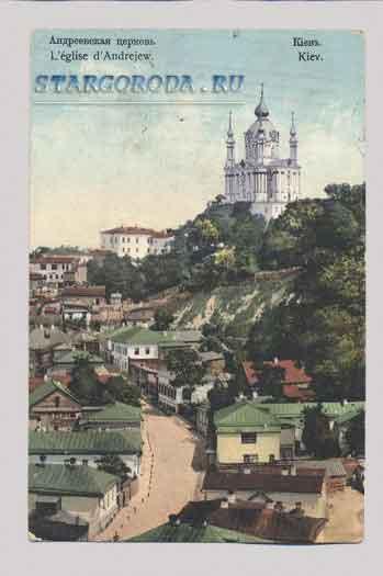 Киев на почтовых открытках. Андреевская церковь.