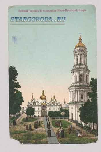 Киев на почтовых открытках. Великая церковь и колокольня Киево-печерской лавры.