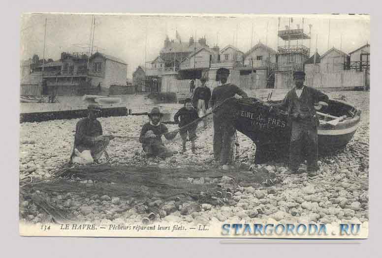 Гавр на почтовых открытках. Рыбаки чинят свои сетию.