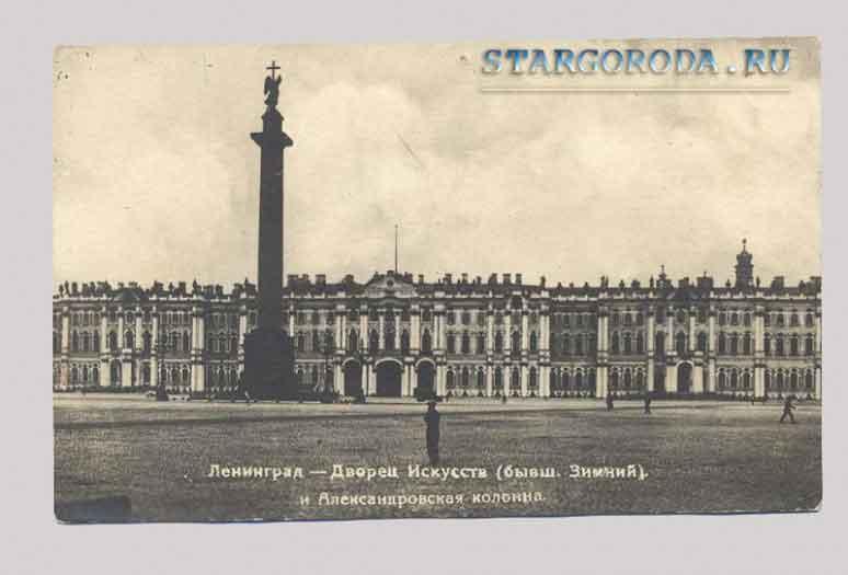 Санкт-Петербург на почтовых открытках. Ленинград- Дворец искусств.