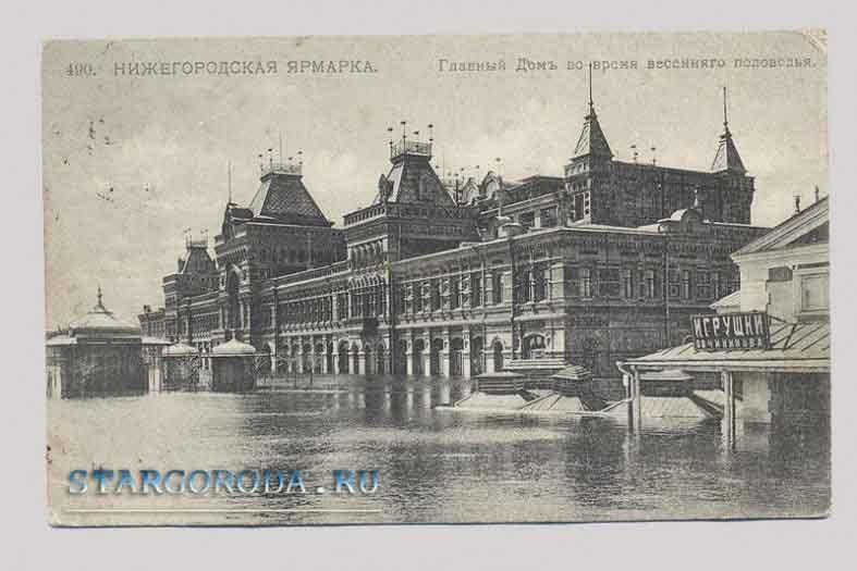 Нижний Новгород на почтовых открытках. Нижегородская ярмарка. Главное здание во время весеннего половодья.