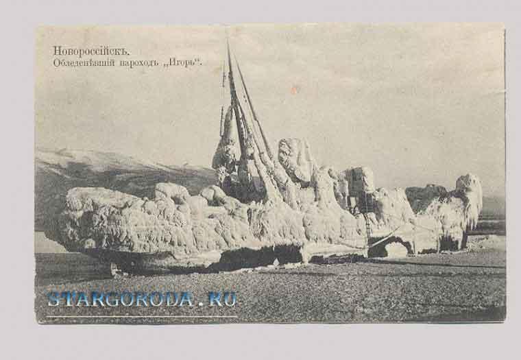 Новороссийск на почтовых открытках. Обледеневший пароход Игорь.