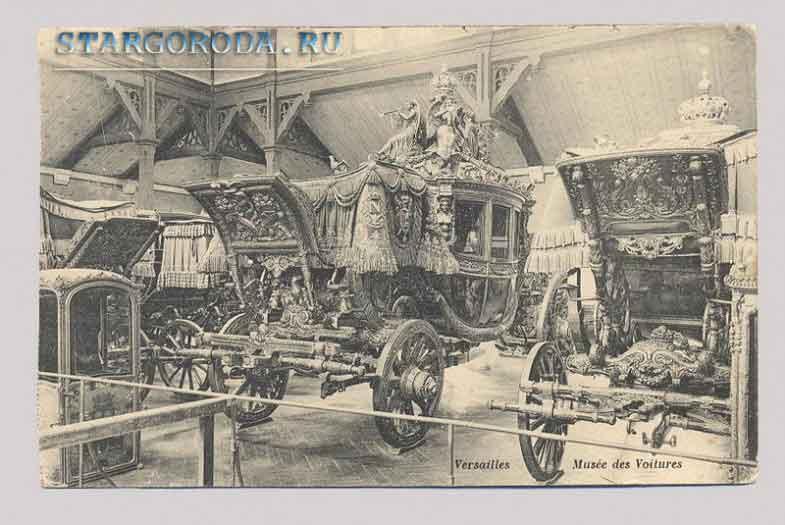 Париж на почтовых открытках. Версаль. Музей карет.