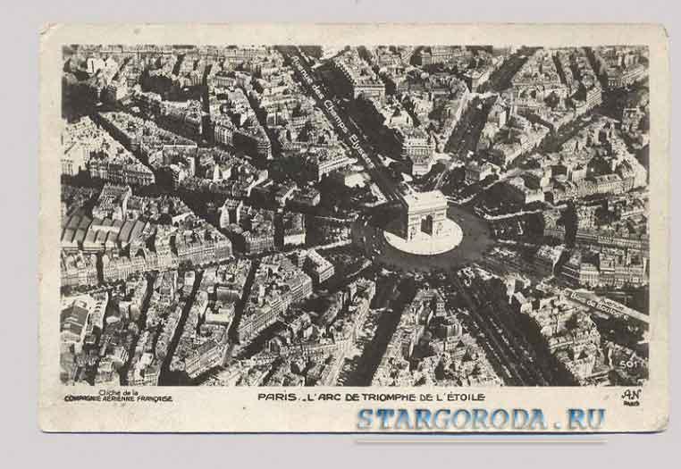 Париж на почтовых открытках. Триумфальная арка.