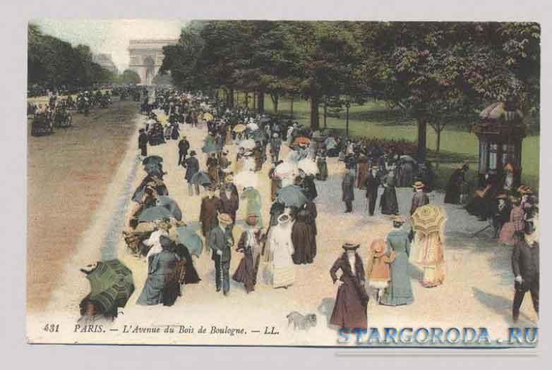 Париж на почтовых открытках. Улица в Булонском лесу.