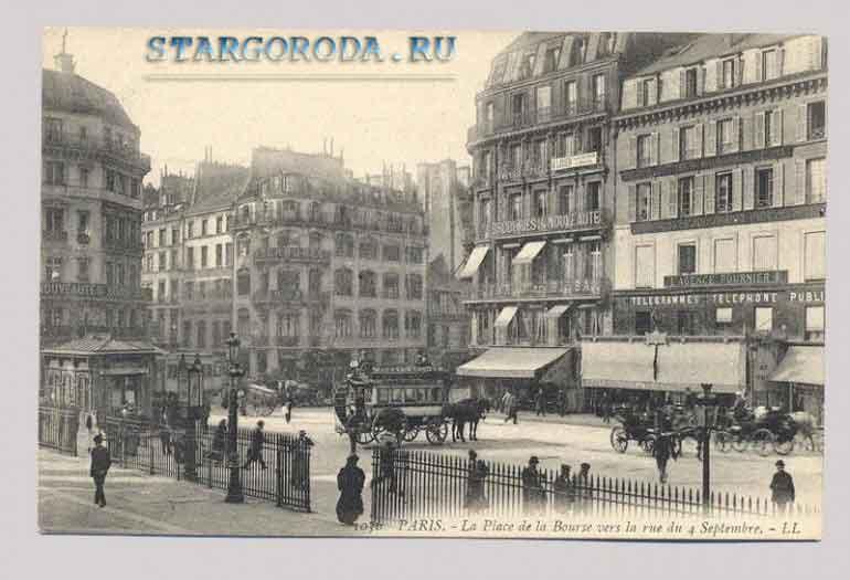 Париж на почтовых открытках. Биржевая площадь.