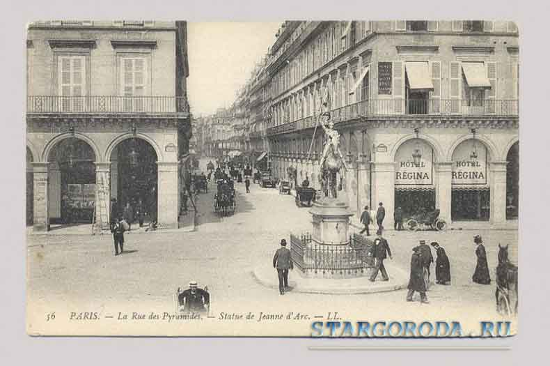 Париж на почтовых открытках. На улице Пирамид.
