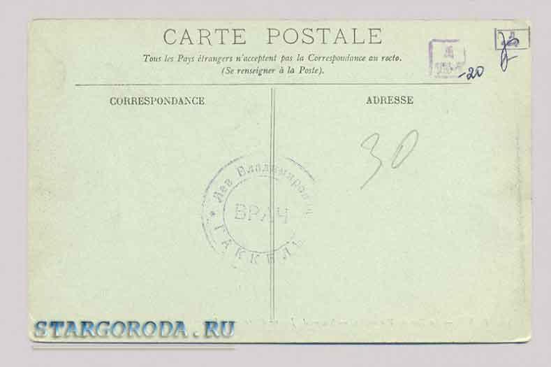 Париж на почтовых открытках.