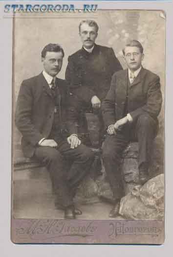 Паспарту. Три мужчины.