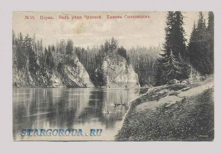 Пермь на почтовых открытка. Вид реки Чусовой. Камень Сплавицин.