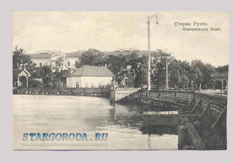 Старая Русса на почтовых открытках. Минеральные воды.