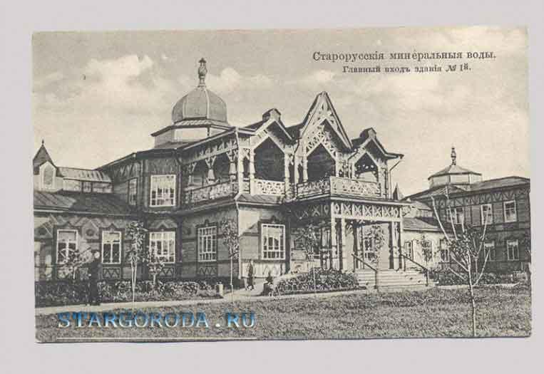 Старая Русса на почтовых открытках. Главный вход в здание.