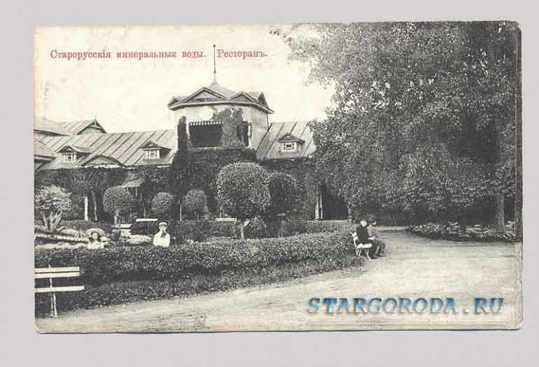 Старая Русса на почтовых открытках. Ресторан.