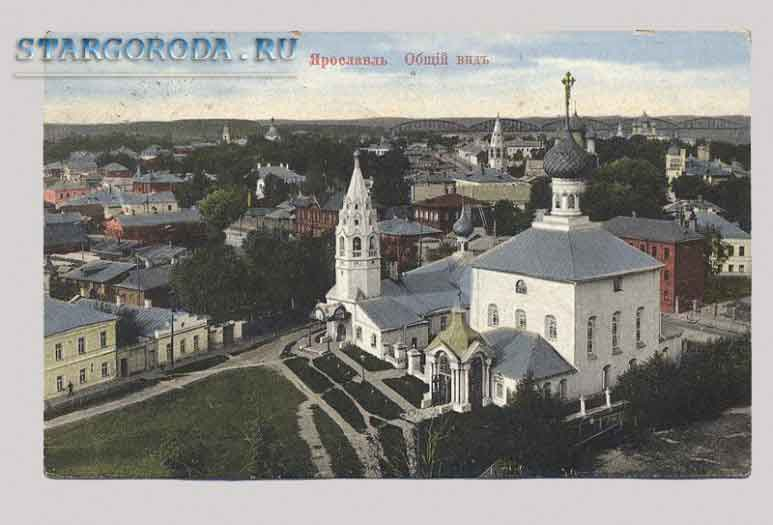 Ярославль на почтовых открытках. Общий вид.