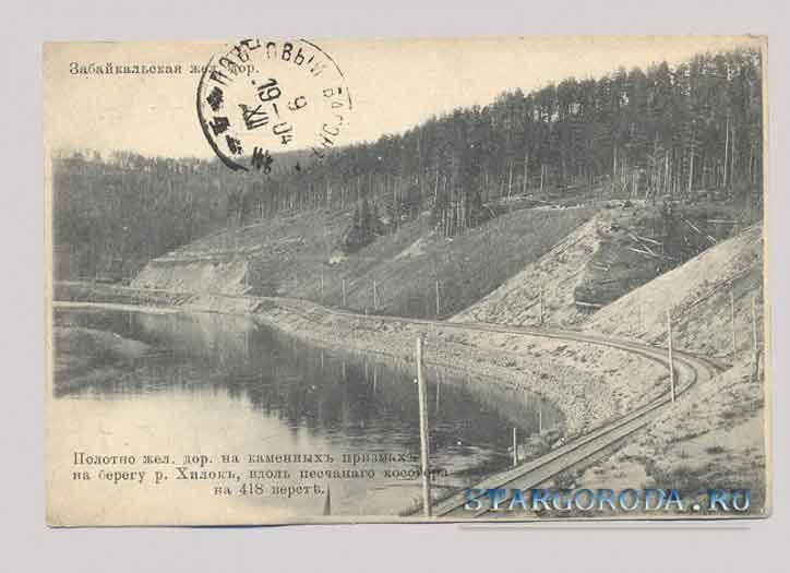 елезные дороги на почтовых открытках.