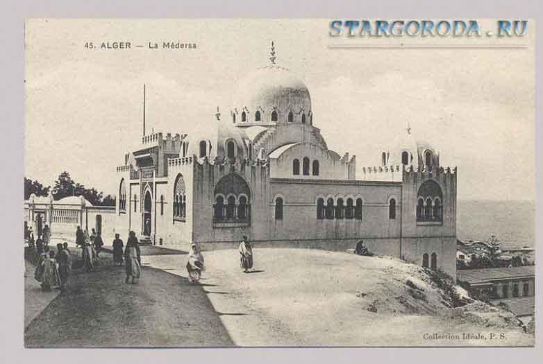 Алжир на почтовых открытках.