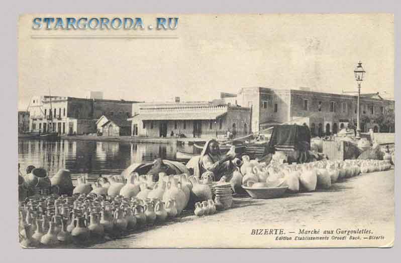 Бизерта на почтовых открытках