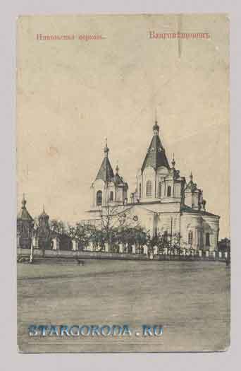 Благовещенск на почтовых открытках