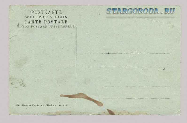 Бремен на почтовых открытках.