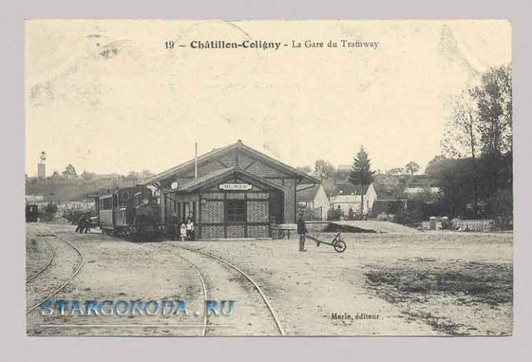 Шатийон-Колиньи