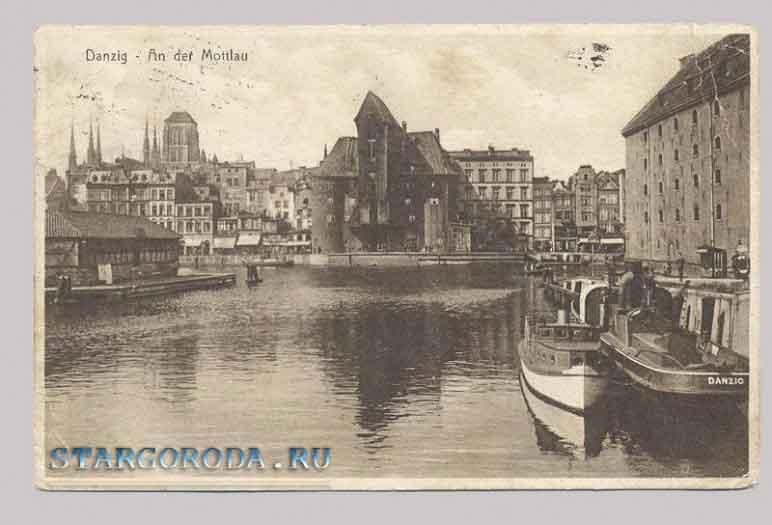 Гданьск на почтовых открытках.