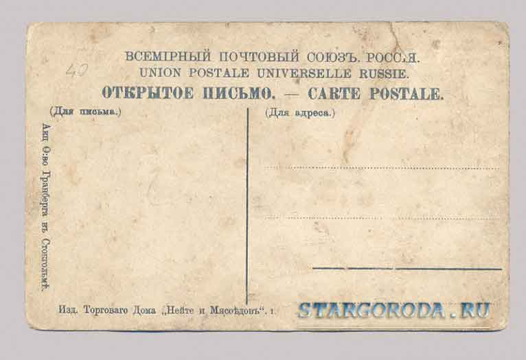 Днепропетровск на почтовых открытках