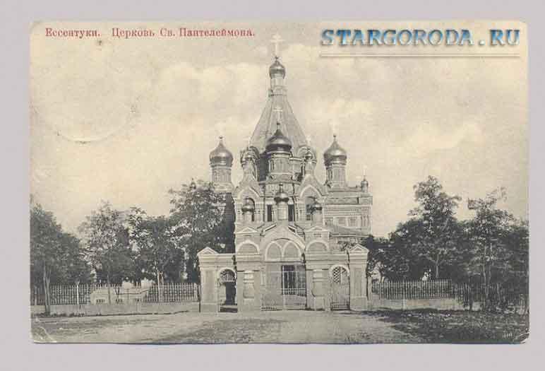 Ессентуки. Вид церкви святого Пантелеймона