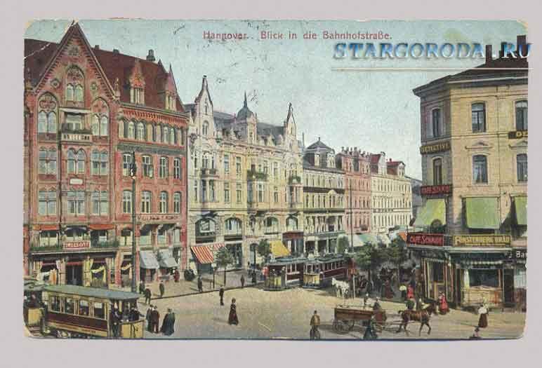 Ганновер на почтовых открытках